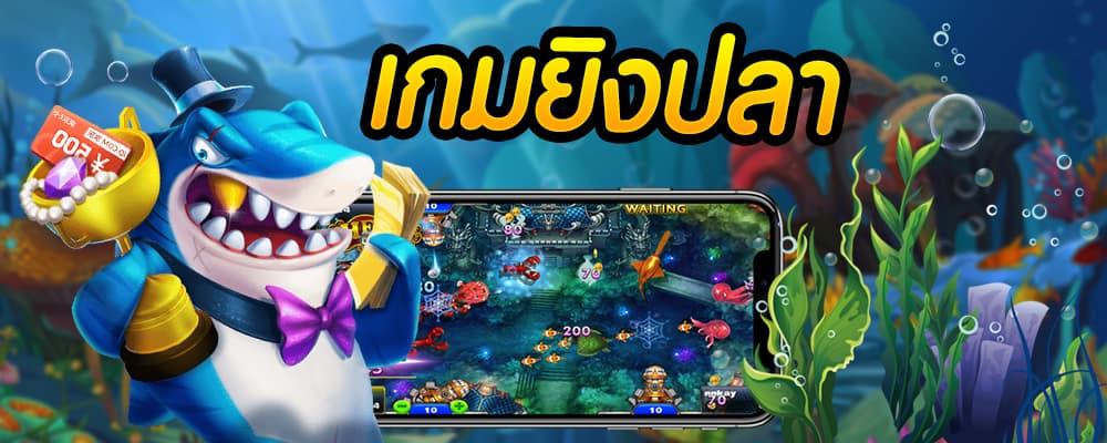 เกมยิงปลา เกมพนันออนไลน์ ภาพสวยสุดตา ที่มีเงินรางวัลสูงกว่าเกมอื่น
