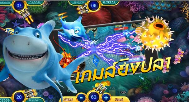 เกมยิงปลาออนไลน์ เกมพนันตัวเลือกแรก ที่นักพนันหลายคน เลือกเล่น