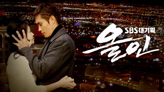 ภาพยนตร์เกี่ยวกับคาสิโน เกาหลีเรื่อง All In (2003)