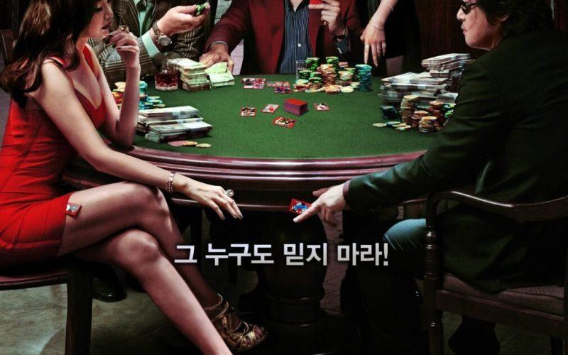 ภาพยนตร์เกี่ยวกับคาสิโน 3 เรื่องดัง ถึงพริกถึงขิง ของเกาหลี