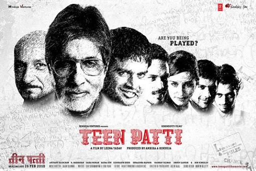 Teen Patti  (2010) ภาพยนตร์อินเดียเกี่ยวกับคาสิโน